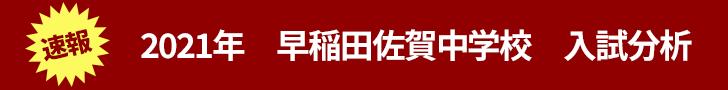 速報 早慶佐賀中学校入試分析